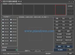 炫彩手机壁纸编辑器 手机图片制作 V2.1下载