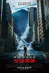 影讯 11月7日周二上映 雷神3 诸神黄昏 密战 全球风暴