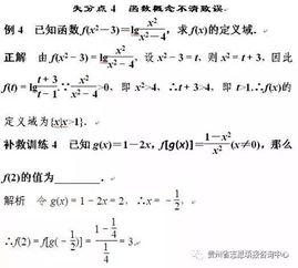 高考易遗漏的数学知识