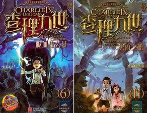 热销童书 查理九世 之争 被指内容恐怖,出版方称无人投诉