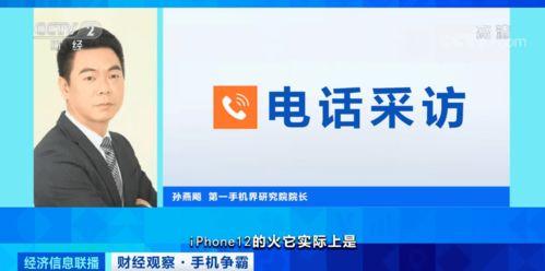 第一手机界研究院院长孙燕飚:这其实也说明苹果正在自救,在