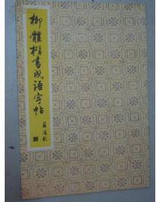 柳体字帖(怎样练好柳体字?)