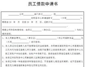 子公司向总公司借款的书面申请书