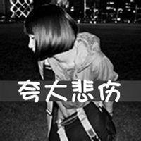 2016超拽霸气黑白带字女生头像 金钱社会有钱有爱