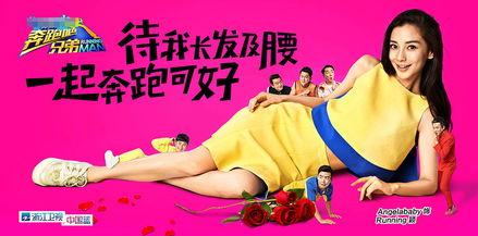 angelababy在《奔跑吧,兄弟》海报上。