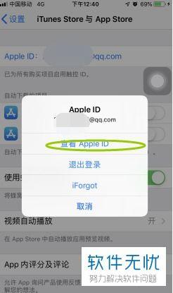 苹果怎样取消自动续费(云上贵州扣款6元怎么解除)