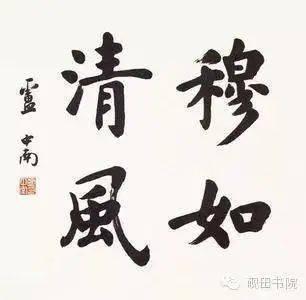 卢中南书法欣赏(怎样才能写好字)