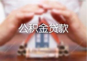 北京公积金可以在异地贷款买房(北京的公积金可以异地)