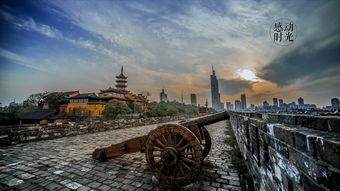 古城南京 城墙篇