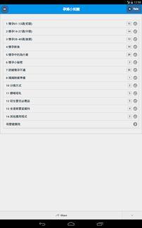 党政小知识app