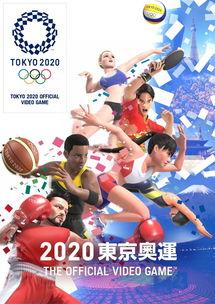 关于《2020东京奥运官方授权游戏》】