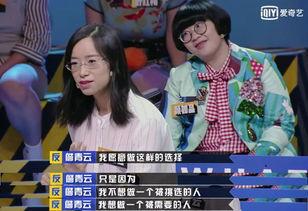奇葩说詹青云多大个人资料微博家世家里有钱吗詹青云男朋友是谁