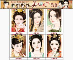 有玩绝版QQ秀的可以关注下,古典美人系列出售