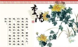 关于重阳节祝福的诗句大全