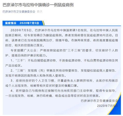内蒙古确诊1例腺鼠疫病例,北京疾控发出提醒