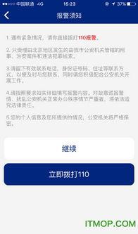 网上报警平台服务中心,110报警微信公众号(图1)