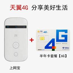 如何设置电信天翼4G网卡的登录密码