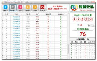 博胜五星胆码软件 时时彩五星胆码工具 V2017 中文版软件下载
