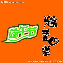端午节 粽香四溢 艺术字图片