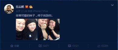 岳云鹏与撞脸妹子合影失散多年的兄妹手机粉丝网星闻