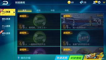QQ飞车手游赛车推荐 漂移技巧 QQ飞车手游攻略大全 网侠手机游戏站