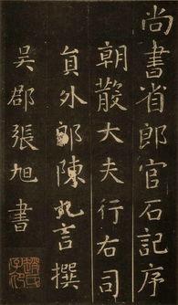 绕不过的楷书 听张志和谈书法的套路 上 书画频道 中华网