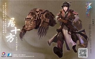 仙剑六 全角色曝光 最后一位竟是个机械师