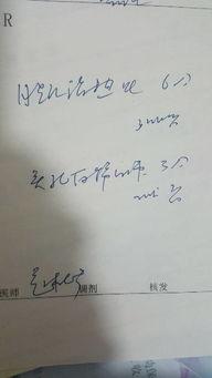 妇科大夫帮我翻译一下这个吧谢谢,输液输什么 吃药吃吃什么