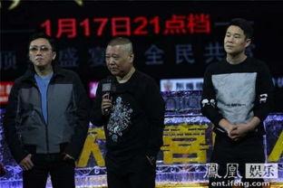 从左至右:赵正平、郭德纲、小沈阳