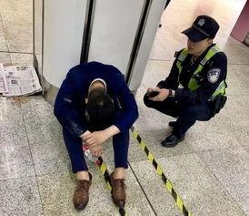 男子醉倒地铁站崩溃大哭,妻子赶来那一刻令人泪目