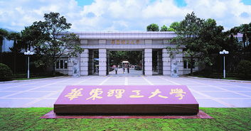 华东理工大学有哪些合作企业 成人高考