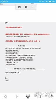 湛江市民3部苹果手机遭黑客锁定 库克你点睇