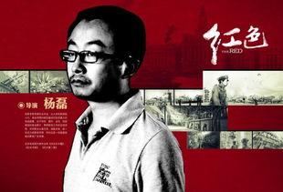 扩展资料:《红色》由杨磊执导,徐兵、孙强编剧,张鲁一、陶虹、周一围、李天柱等主演.