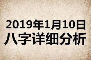 20191月10出生八字
