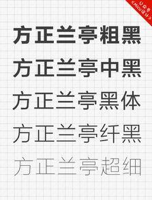 界面设计必备,常用字体规范