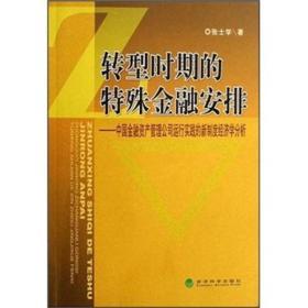 金融资产管理公司条例论文