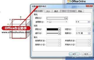 word文档怎么画立体图