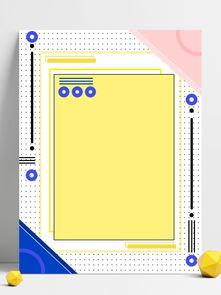 孟菲斯蓝色粉色拼接时尚百搭背景图片素材 其他格式 下载 节日H5模板大全