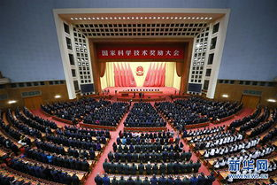 1月8日,中共中央、国务院在北京隆重举行国家科学技术奖励大会.