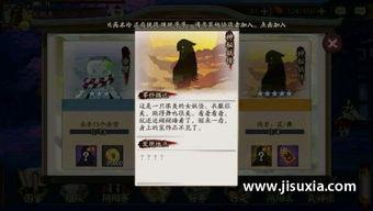 阴阳师手游悬赏封印神秘妖怪在什么地方 神秘妖怪提示地点