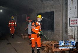 山东招远金矿电缆起火事故14人死亡