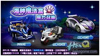 跑跑卡丁车 转蛋全面进化 海神魔法盒 追加 迅雷SR SE 等三台梦幻车