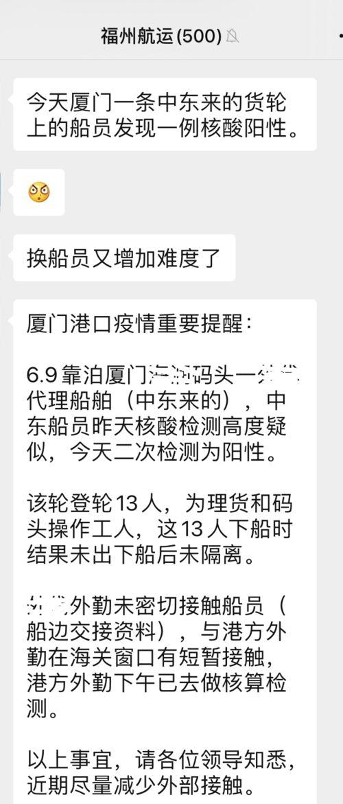 此前山东有3名入境中国山东日照市新增2例境外输入确诊病例,来自同一艘船籍船员确诊