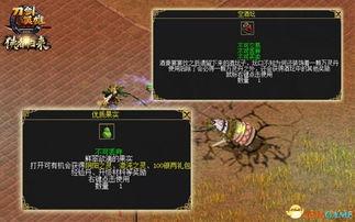 侠者回归 刀剑英雄 年度资料片12月8日公测
