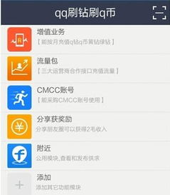 如何不花钱免费刷大量的QQ名片赞?