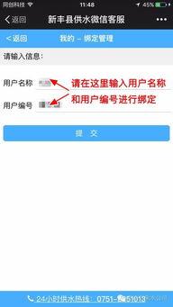 新丰自来水公司4月1日开通网上缴费系统,以后交水费就方便多了