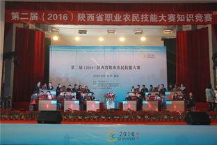 第二届陕西省职业农民技能大赛 安康获团体第二