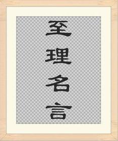 佛语至理名言