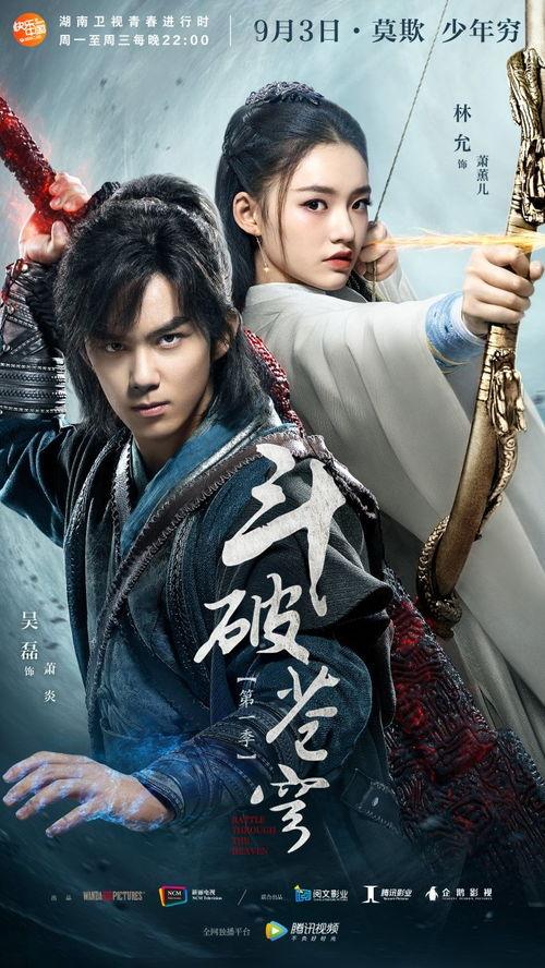 吴磊林允主演斗破苍穹9月3日播出
