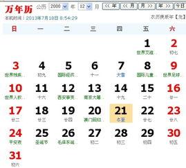 2OOO农历9月26日运程